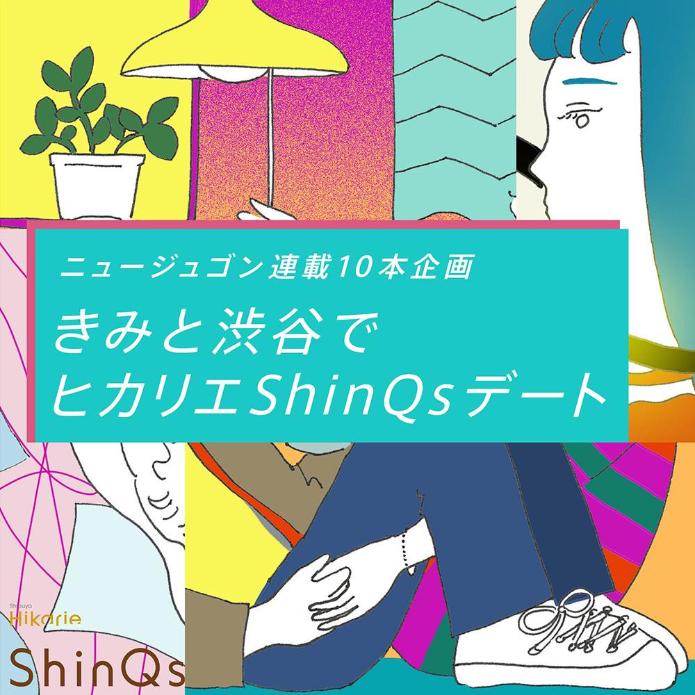 Hikarie ShinQs 4月のテーマ