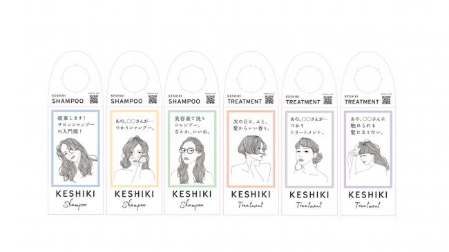 シャンプー「KESHIKI」 Art Direction/Illustration