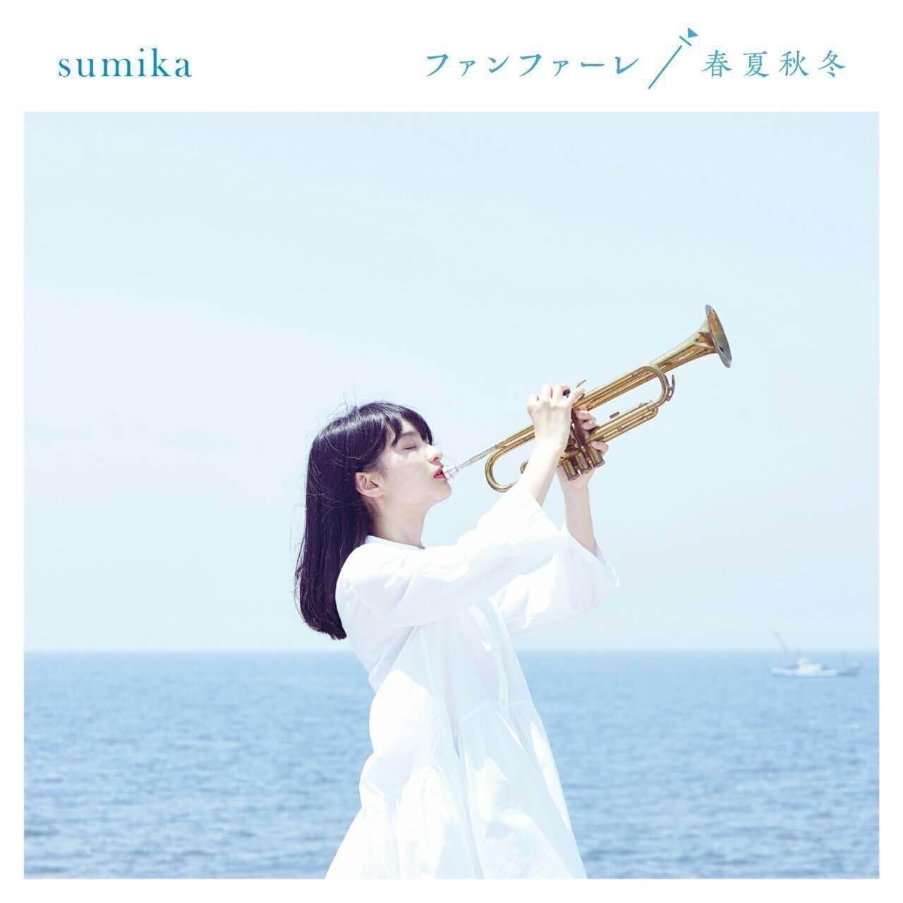 sumika 「ファンファーレ/春夏秋冬」ジャケット写真