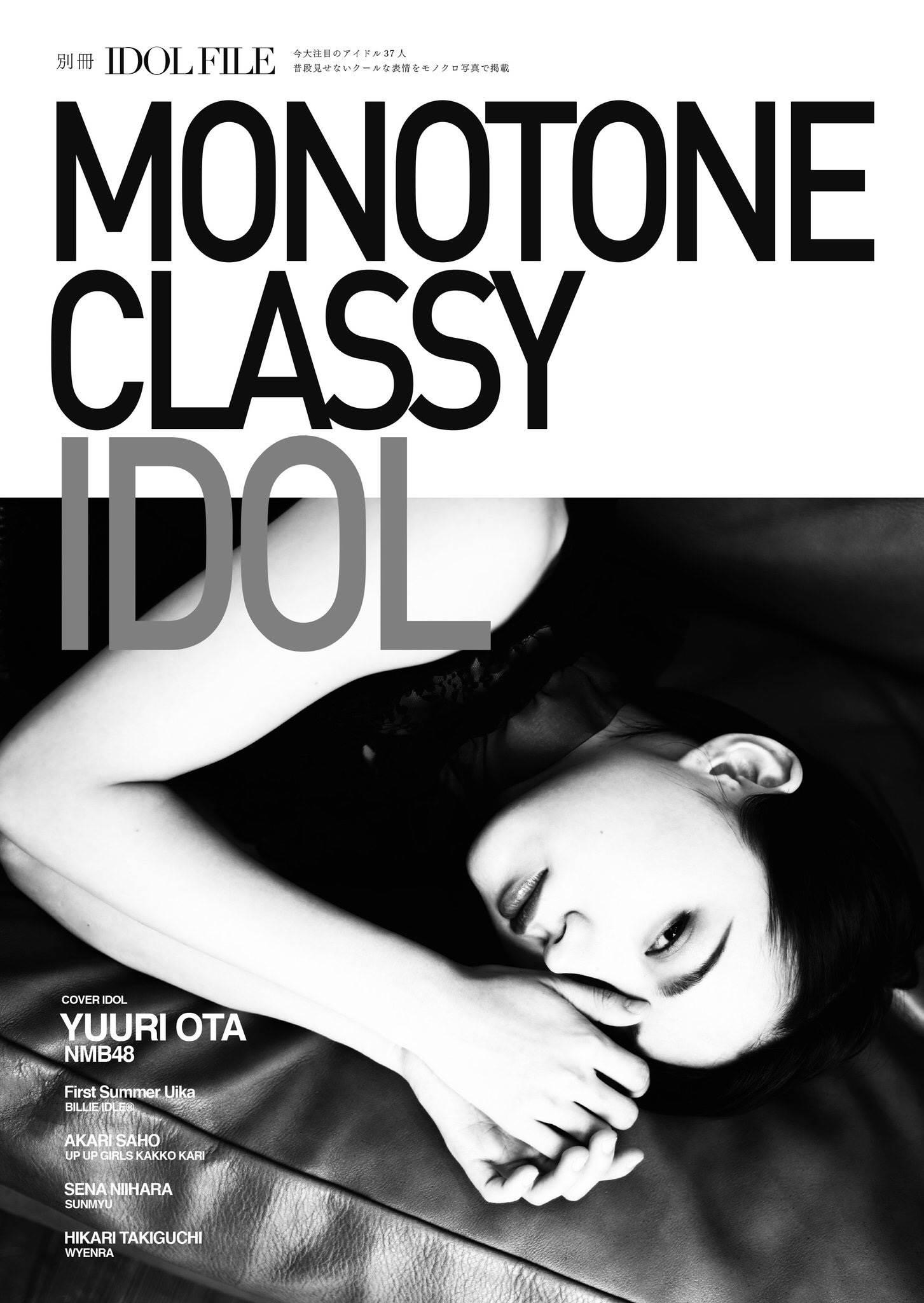 別冊 IDOL FILE MONOTONE IDOLにて、ビジュアル制作を担当させていただきました。