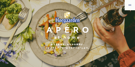 Hoegaarden「おうちアペロ 」キャンペーンのSNSキャンペーンを制作しました。