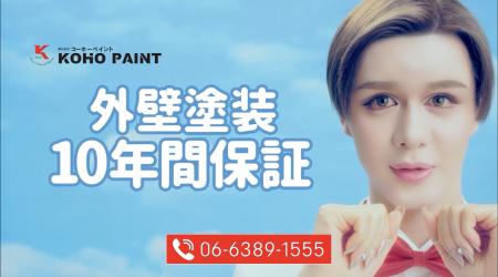 KOHO ペイント様の広告を撮影。