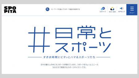東京都の運営するポータルサイト「SPOPITA」のビジュアルを制作